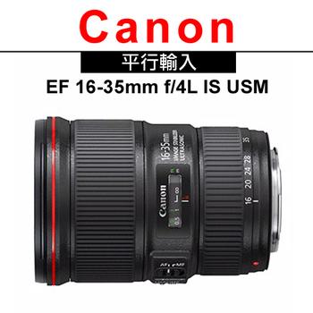《Canon》EF 16-35mm f/4L IS USM*(平行輸入)-送UV保護鏡77mm+專屬拭鏡筆(黑色)