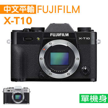 FUJIFILM X-T10 單機身*(中文平輸)-送64GC10+副電X2+單眼相機包+中腳+減壓背帶+相機清潔組+保護貼(銀色)