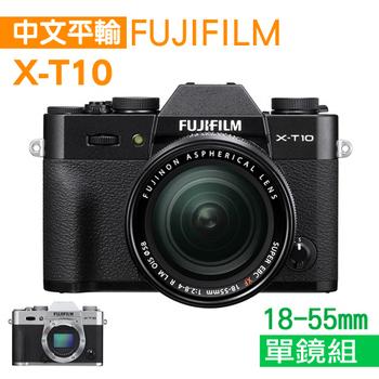 FUJIFILM X-T10+XF 18-55mm 單鏡組*(中文平輸)-送64GC10+副電X2+單眼雙鏡包+UV*1+中腳+相機清潔組+硬保(銀色)