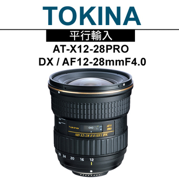 Tokina AT-X Pro DX 12-28mm F4.0*(平輸)-送UV保護鏡77mm+拭鏡筆(For Nikon)