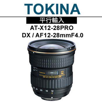 Tokina AT-X Pro DX 12-28mm F4.0*(平輸)-送UV保護鏡77mm+拭鏡筆(For Canon)