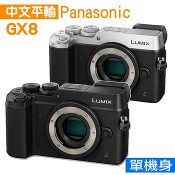 Panasonic Lumix DMC-GX8 4K 單機身*(中文平輸)-送64GC10+副電X2+相機包+中腳+大吹球清潔組+硬保(黑色)