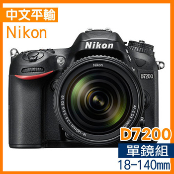 NIKON D7200+18-140mm (中文平輸)-送64GC10+副電X2+單眼包+大吹球+硬保(黑色)