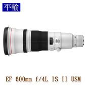 《CANON》EF 600mm f/4L IS II USM*(平輸)-送專屬拭鏡筆+大吹球