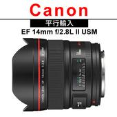 EF 14mm F2.8L II USM*(平輸)-送專屬拭鏡筆+大吹球清潔組