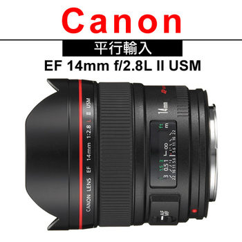 《Canon》EF 14mm F2.8L II USM*(平輸)-送專屬拭鏡筆+大吹球清潔組