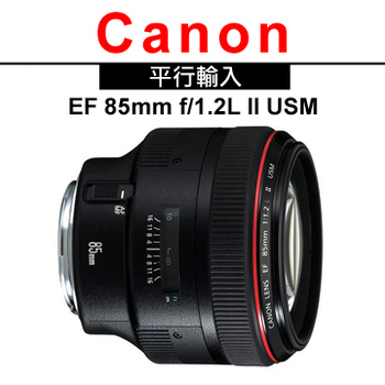 《Canon》EF 85mm f/1.2L II USM*(平輸)-送抗UV保護鏡72mm+專屬拭鏡筆