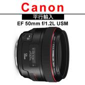 EF 50mm f/1.2L USM*(平輸)-送抗UV保護鏡72mm+專屬拭鏡筆