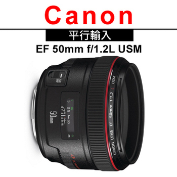 《Canon》EF 50mm f/1.2L USM*(平輸)-送抗UV保護鏡72mm+專屬拭鏡筆