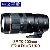 《TAMRON》SP 70-200mm F2.8Di VC USD(A009)-平輸-送UV保護鏡77mm+專屬拭鏡筆(For Canon)