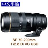 《TAMRON》SP 70-200mm F2.8Di VC USD(A009)-平輸-送UV保護鏡77mm+專屬拭鏡筆(For Nikon)