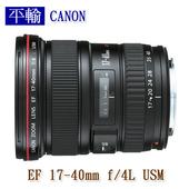 《CANON》EF 17-40mm f/4L USM(平輸-彩盒)~送專屬拭鏡筆+UV保護鏡(77mm)