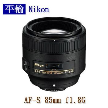 《Nikon》AF-S 85mm F/1.8G (平輸-彩盒裝)-送UV保護鏡+專屬拭鏡筆