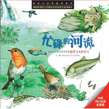 閣林文創 奇妙大自然認知系列-忙碌的河流