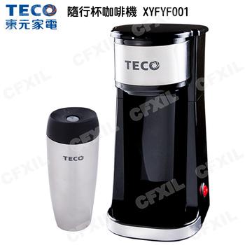 東元TECO 隨行杯咖啡機 XYFYF001