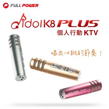 [FULL POWER] idol K8 PLUS 個人行動KTV(鈦極銀)