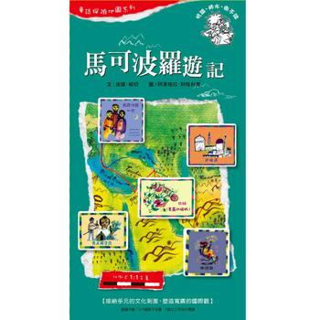 閣林文創 童話探險地圖系列-馬可波羅遊記
