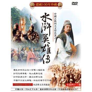 建國百年珍藏-水滸英雄傳DVD