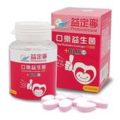 《probioticare益定寧》probioticare益定寧 K12口樂益生菌(25.5g/瓶,共1瓶)