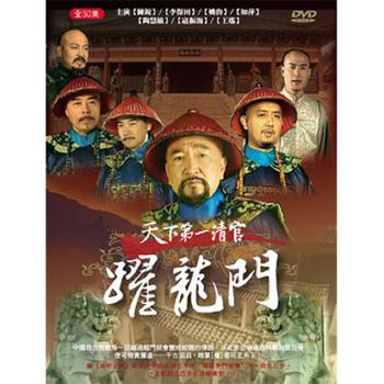 天下第一清官-躍龍門 DVD