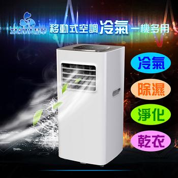 ZANWA晶華 ZANWA晶華 移動式除濕冷氣機 ZW20-1060(ZW20-1060)