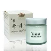 《金蔘》天然珍珠粉(60g/瓶)