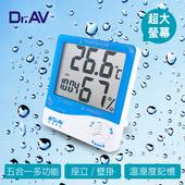 《Dr.AV》超大螢幕五合一智能數位液晶溫濕度計(GM-286)