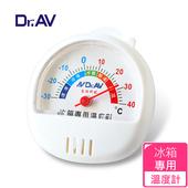 《Dr.AV》冰箱專用 溫度計(GM-70S)