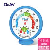 《Dr.AV》環境健康管理 溫濕度計(GM-80S)