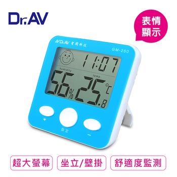 ★結帳現折★Dr.AV 大螢幕智能液晶溫濕度計(GM-250)