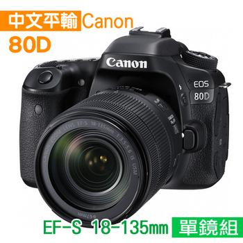 《Canon》EOS 80D+18-135mm STM 單鏡組*(中文平輸)-送64G記憶卡+強力大吹球清潔組+硬式保護貼