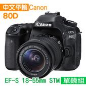 《Canon》EOS 80D+18-55mm 單鏡組*(中文平輸)-送強力大吹球清潔組+硬式保護貼