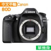《Canon》EOS 80D 單機身*(中文平輸)-送強力大吹球+細纖維拭鏡布+極細毛刷+數位清潔液+硬式保護貼