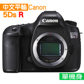 《Canon》EOS 5DSR 單機身*(中文平輸)-送副廠電池+強力大吹球清潔組+硬式保護貼(黑色)