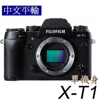 FUJIFILM X-T1 單機身*(中文平輸)-送32G+副電+單眼包+清潔組+硬式保護貼(黑色)