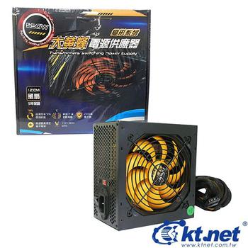 《KTNET》變型大黃蜂550W 盒裝