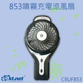 KTNET 853噴霧充電涼風扇(黑色)