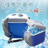 《ENNE》7.5L攜帶式車用迷你冷暖箱/小冰箱 (E0788)