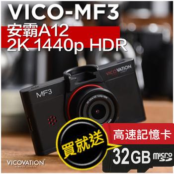 vico視連科 MF3 A12晶片150度超廣角3吋大螢幕大光圈Ultra-HD 1440p 2k極致性能行車記錄器(台)