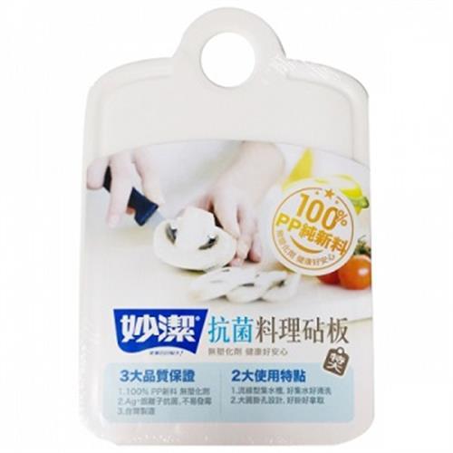 妙潔抗菌料理砧板-特大(1片入 特大- 44 cm x 29.3 cm)