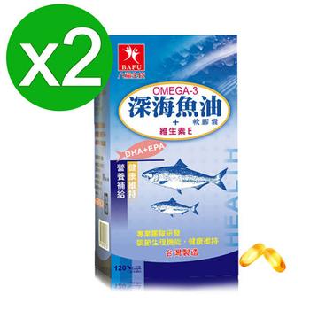 ★結帳現折★八福台康 深海魚油x2 (120粒/瓶)