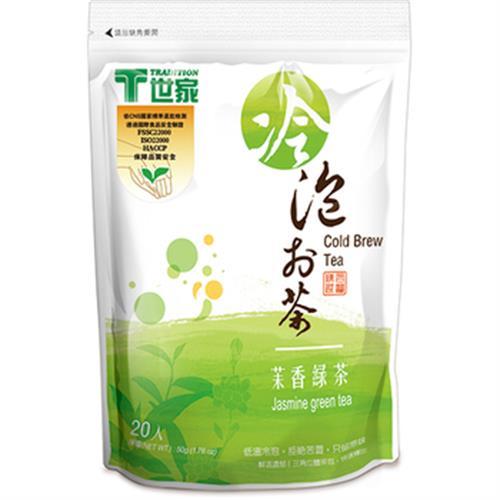 T世家 冷泡茶-茉香綠茶(2.5G*20入)