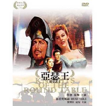 名人傳記系列10 亞瑟王 圓桌武士DVD