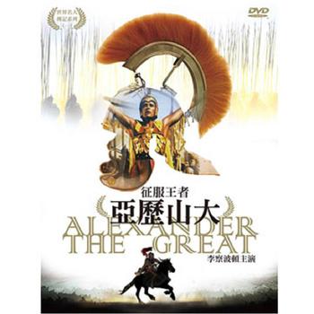 名人傳記系列1 征服王者亞歷山大DVD