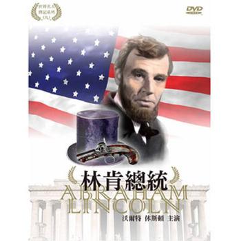 名人傳記系列9 林肯總統DVD