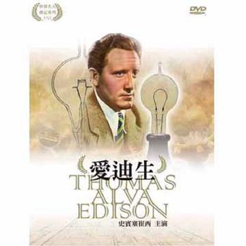 名人傳記系列8 愛迪生DVD