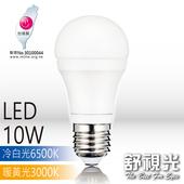《日毓光電   舒適光》10W LED 球泡燈 6入(冷白光)