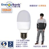 《日毓光電  子彈燈系列》11W LED子彈型燈泡 4入(冷白光)