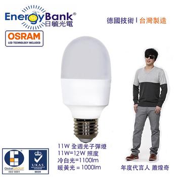 日毓光電 子彈燈系列 11W LED子彈型燈泡 4入(冷白光)