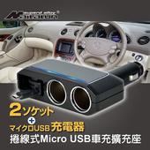 《MAILALUN》伸縮式 Micro USB 1.2A+2孔車充擴充座